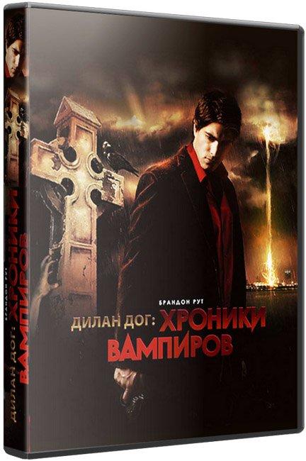 Хроники вампиров / Dylan Dog: Dead of Night (2010/DVDRip)