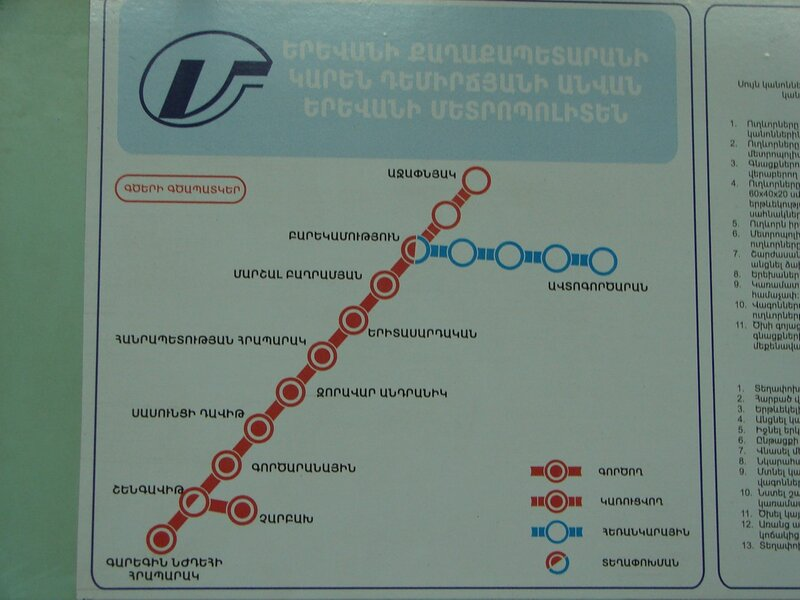 Схема ереванского