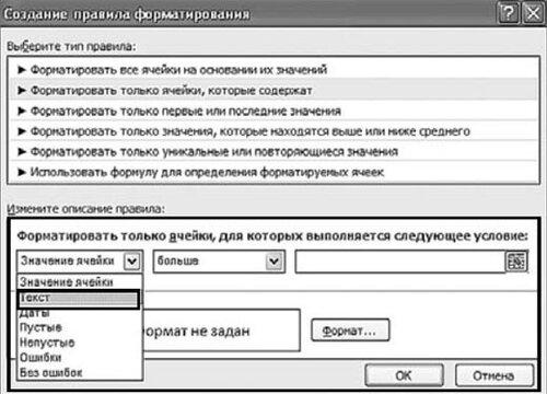 Рис. 3.34. Окно «Создание правила форматирования». Пункт «Текст»
