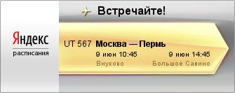 UT 567, Внуково (9 июн 10:45) - Большое Савино (9 июн 14:45)