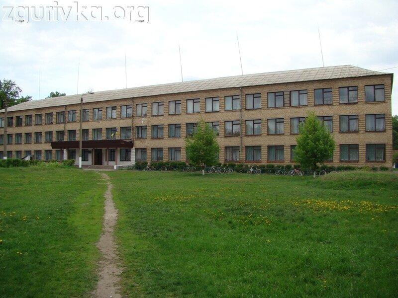 Згурівська ЗОШ І-ІІІ ст.