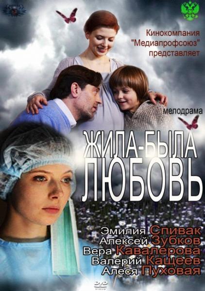 Жила-была любовь (2012) SATRip