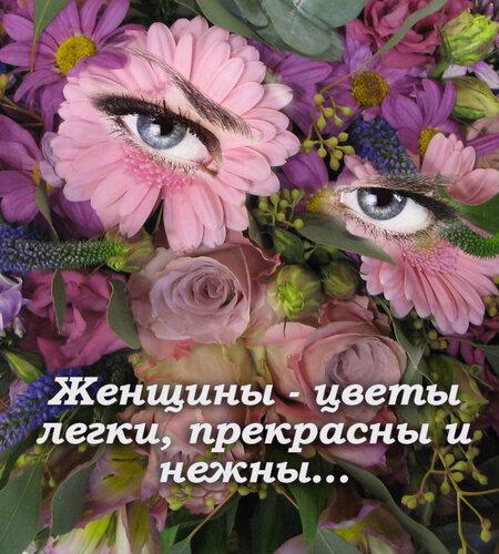 картинки женщины и цветы