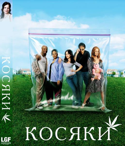 Косяки (Дурман) (1-2 сезон) / Weeds / 2005-2006 / АП (Д.Строев) / BDRip (720p)