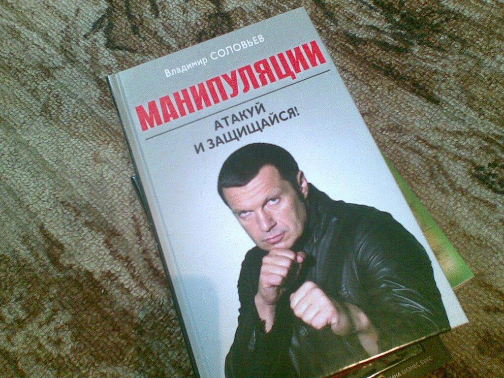 Манипуляции. Атакуй и защищайся! Владимир Соловьев