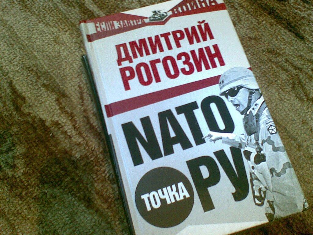 NАТО точка Ру. Дмитрий Рогозин
