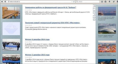 Последние новости Мостовика датированы декабрём 2014 года