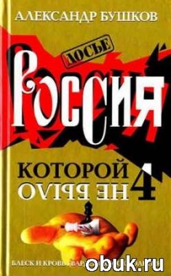 Книга Александр Бушков - Блеск и Кровь Гвардейского Столетия (Аудиокнига)