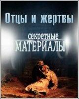Книга Секретные материалы 9. Отцы и жертвы (эфир от 30.01.2013) SATRip avi 289Мб