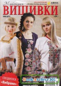Книга Майстерня вишивки №24 2014