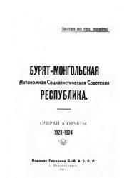 Книга Бурят-Монгольская Автономная Социалистическая Советская республика. Очерки и отчеты. 1923-1924