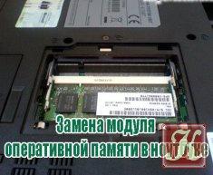Книга Замена модуля оперативной памяти в ноутбуке