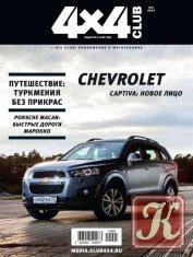 Журнал Книга 4x4 Club № 5 2014