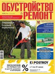 Журнал Обустройство & ремонт №24 2014