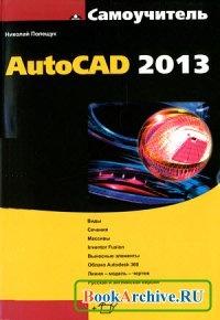 Книга Самоучитель AutoCAD 2013
