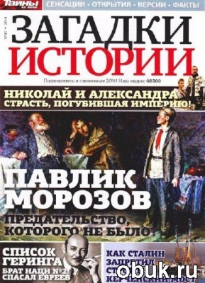Журнал Загадки истории №40 (октябрь 2014)