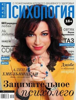 Журнал Журнал Наша психология №12, 2014