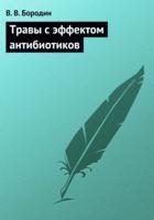 Книга Травы с эффектом антибиотиков