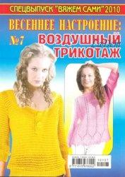 Журнал Спецвыпуск Вяжем сами Весеннее настроение: воздушный трикотаж №7  2010
