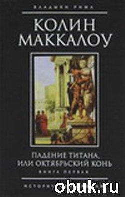 Книга Колин Маккалоу. Падение титана или Октябрьский конь