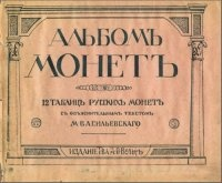 Альбомъ монетъ (1913) pdf  27,91Мб