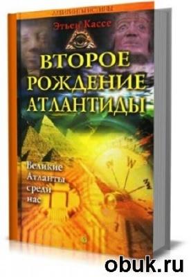 Книга Второе рождение Атлантиды. Великие Атланты среди нас