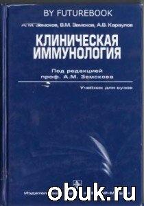 Книга Клиническая иммунология