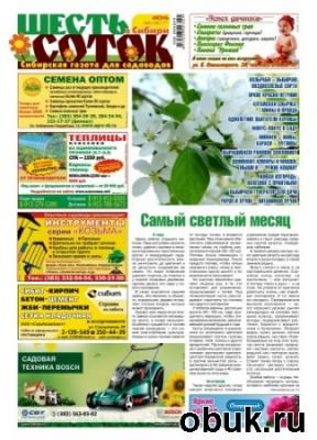 Книга Шесть соток в Сибири №05 2012
