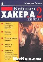 Книга Библия хакера 2 (в 2-х книгах)