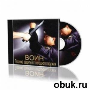 Книга ВОИН: Техника защиты от холодного оружия (DVDRip) 2008