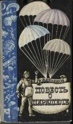 Книга Повесть о парашюте