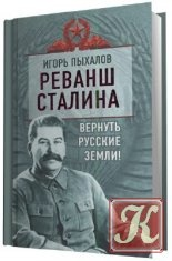 Книга Реванш Сталина. Вернуть русские земли!