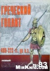 Журнал Новый солдат №83. Греческий гоплит, 480-323 гг. до н.э.