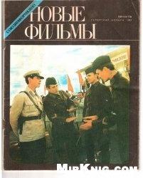 Новые фильмы №11 1987