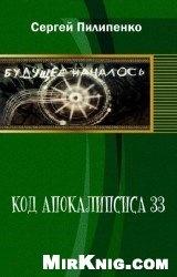 Книга Код апокалипсиса 33