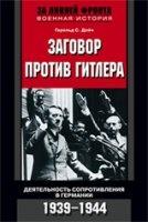 Книга Заговор против Гитлера. Деятельность Сопротивления в Германии. 1939-1944 rtf, fb2 7,06Мб