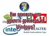 Книга Как обновить или удалить драйвера на Windows?.
