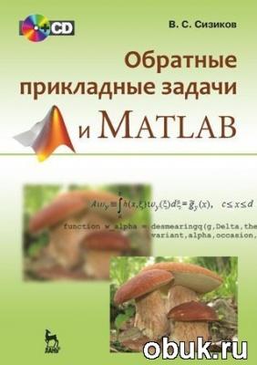 Книга Обратные прикладные задачи и MatLab