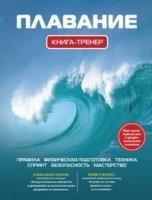 Журнал Плавание. Книга-тренер pdf 56Мб