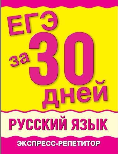 Книга Русский язык