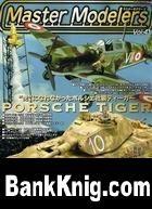 Журнал Master Modelers №41 2007 pdf в rar 56,9Мб