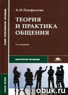 Книга Теория и практика общения