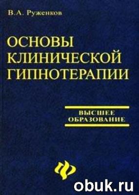Книга Основы клинической гипнотерапии