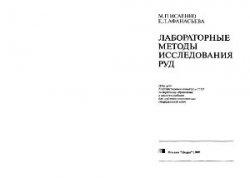 Книга Лабораторные методы исследования руд