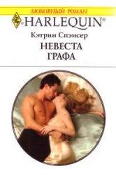 Книга Невеста графа