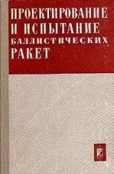 Книга Проектирование и испытание баллистических ракет