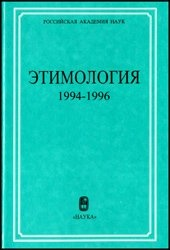 Этимология. 1994-1996