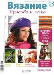 Журнал Вязание. Красиво и легко! №23 2012