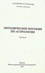 Методические пособия по астрологии 2 часть