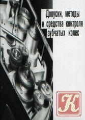 Книга Допуски, методы и средства контроля зубчатых колёс